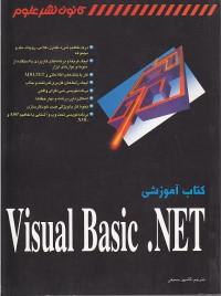 کتاب نویسی  Visual Basic.NET