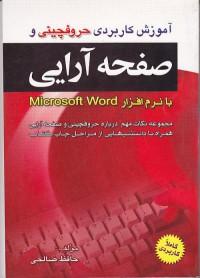 آموزش کاربردی حروفچینی و صفحه آرایی با نرم افزار Microsoft Word