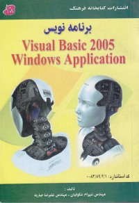 برنامه نویس Visual Basic 2005 Windows Application