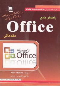 راهنمای جامع Office