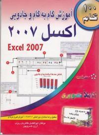 آموزش گام به گام و جادوئی اکسل 2007