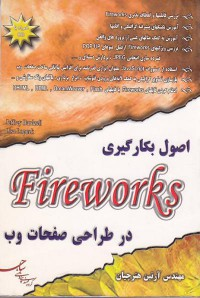 اصول بکارگیری Fireworks در طراحی وب