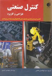 کنترل صنعتی: طراحی و کاربرد