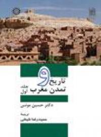 تاریخ و تمدن مغرب (١)