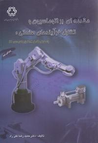 مقدمه ای بر اتوماسیون و کنترل فرآیندهای صنعتی: با معرفی کامل PLC زیمنس سری S7 (ویراست دوم)