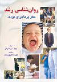 روانشناسی رشد (سفر پرماجرای کودک)