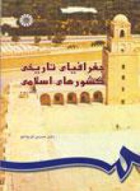 جغرافیای تاریخی کشورهای اسلامی ج2- (746)