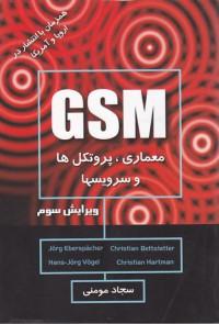 GSM سیستم جهانی ارتباطات سیار: معماری، سرویس ها و پروتکل ها