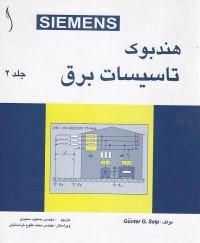 هندبوک تاسیسات برق (جلد2)