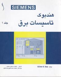 هندبوک تاسیسات برق (دوجلد)