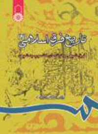 تاریخ فرق اسلامی ج2- فرق شیعی و فرقههای منسوب به شیعه (814)