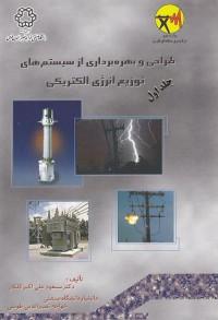 طراحی و بهره برداری از سیستم های توزیع انرژی الکتریکی (دو جلدی)