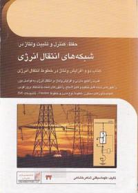 حفظ، کنترل و تثبیت ولتاژ در: شبکه های انتقال انرژی کتاب دوم: افزایش ولتاژ در خطوط انتقال انرژی