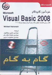 خودآموز گام به گام visual basic 2008
