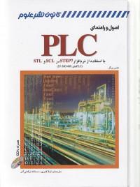 اصول راهنمایی PLC با استفاده از نرم افزار STEP 7 در SLC و STL