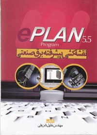 e PLAN 5.50 نقشه کشی پیشرفته ی برق صنعتی