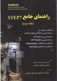 راهنمای جامع STEP7 (جلد دوم)