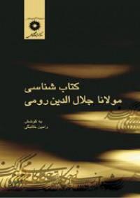 کتاب شناسی مولانا جلال الدین رومی