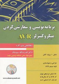 برنامه نویسی سفارشی کردن میکروکنترلر AVR