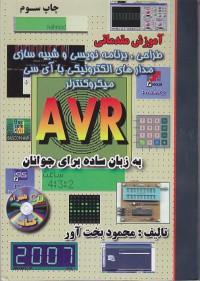 آموزش مقدماتی طراحی، برنامه نویسی و شبیه سازی مدارهای الکترونیکی با آی سی میکروکنترلر AVR به زبان ساده برای جوانان