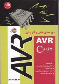 پروژه های علمی و کاربردی AVR به زبان C