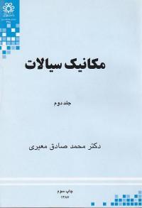 مکانیک سیالات (جلد دوم)