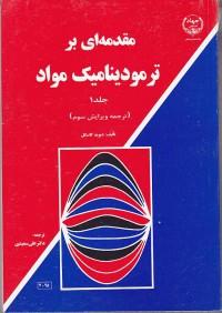 مقدمه ای بر ترمودینامیک مواد (جلد اول)