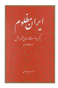ایران مظلوم (برگزیده سرمقاله های نشر دانش و سه مصاحبه)