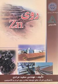 روی Zn