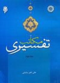 مکاتب تفسیری (جلد دوم)