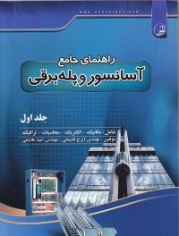 رهنمای جامع آسانسور و پله برقی جلد 1
