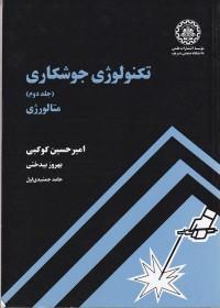 تکنولوژی جوشکاری (جلد دوم : متالورژی)