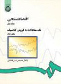 اقتصاد سنجی (مجلد اول - بخش اول) تک معادلات با فروض کلاسیک