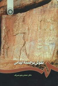 نقوش برجسته ایلامی(1211)
