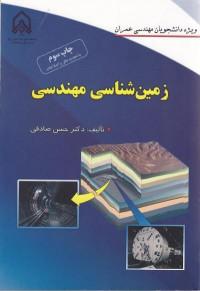 زمین شناسی مهندسی