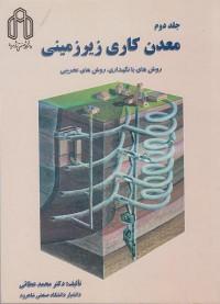معدن کاری زیر زمینی سه جلدی