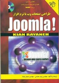 طراحی صفحات وب با نرم افزار Joomla!