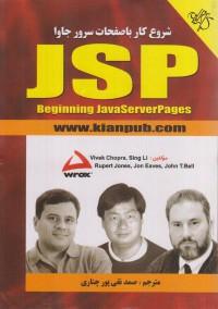 شروع کار با صفحات سرور جاوا (JSP)