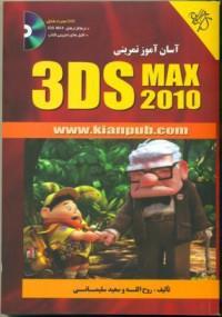 آسان آموز تمرینی 3DS MAX 2010