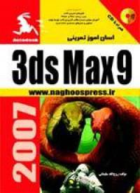 آسان آموز تمرینی 3DS Max 9