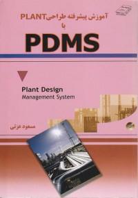 آموزش پیشرفته طراحی PLANT با PDMS