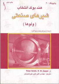 هندبوک انتخاب شیرهای صنعتی (ولوها) /پایپینگ 2 چاپ دوم -ترجمه از ویرایش پنجم مرجع لاتین