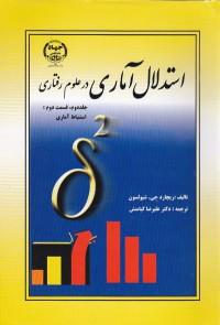 استدلال آماری در علوم رفتاری جلد دوم قسمت دوم (استنباط آماری)