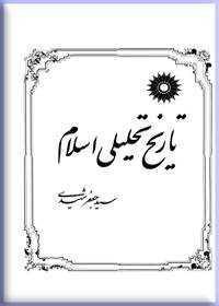 تاریخ تحلیلی اسلام تا پایان امویان
