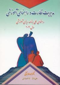 مدیریت نظارت و راهنمای عملی برنامه ریزی آموزشی و درسی سال 2004