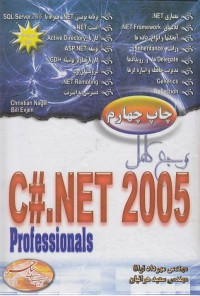 مرجع کامل C#.NET