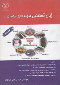 زبان تخصصی مهندسی عمران