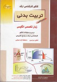 کنکور کارشناسی ارشد تربیت بدنی (کتاب ششم)