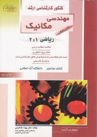کنکور کارشناسی ارشد مهندسی مکانیک (کتاب ششم) ریاضی 1 و 2