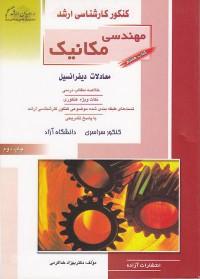 کنکور کارشناسی ارشد مهندسی مکانیک (کتاب هفتم) معادلات دیفرانسیل